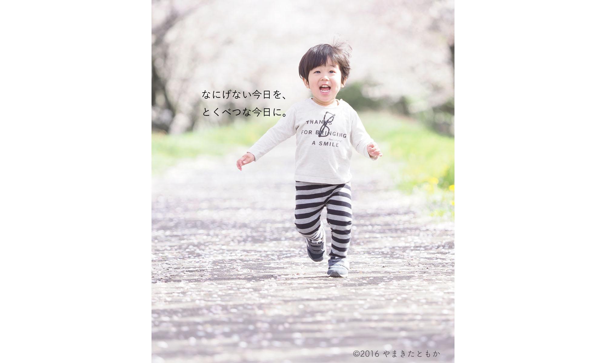 Yamakita Tomoka|やまきたともかのBabykids Family Photo|岐阜  大垣 羽島 一宮